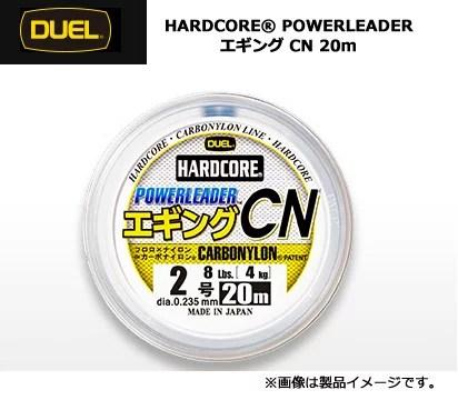 ●デュエル DUEL ハードコア パワーリーダー エギング CN 20M (1.5-3号) 【メール便配送可】 【まとめ送料割】