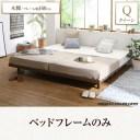 【送料無料】クイーンベッド デザインボードベッド Bibury ビブリー ベッドフレームのみ 木脚 フレーム幅160 ローベッド 新婚ベッド 新..