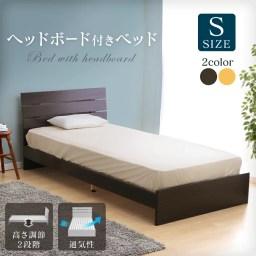 ベッド シングル ヘッドボード付木製ベッドS RXF015S