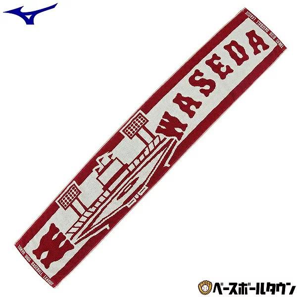 ミズノ 東京六大学野球 大学応援ジャガードタオマフ(早稲田) 12JRXW040
