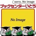 海翁伝 /講談社/土居良一 / 講談社文庫【中古】afb