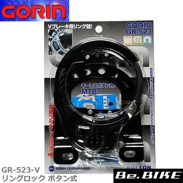 ゴリン GR-523-V リングロック ボタン式 (カンチ止め用) ブラック 自転車 鍵 ロック 後
