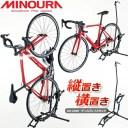 【在庫あり】 自転車 スタンド ミノウラ DS-2200 ディスプレイスタンド MINOURA 縦置き 横置き
