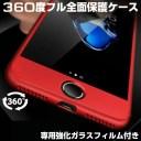iPhone SE 第2世代 ケース 第2世代 iPhone8 ケース 全面保護 360度フルカバー iphone7 ケース ……