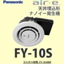 パナソニック*Panasonic* 天井埋込型ナノイー発生機 「エアイー」 【FY-10S】6畳用