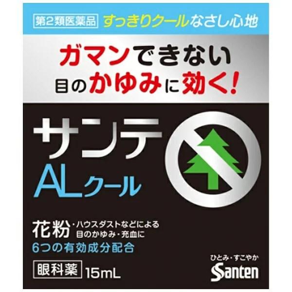 【第2類医薬品】 サンテALクール2(15mL)〔目薬〕参天製薬 santen