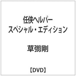 東宝 任侠ヘルパー スペシャル・エディション 【DVD】