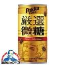 ポッカコーヒー 厳選微糖 1ケース/185g×30本《030》【缶コーヒー】【珈琲】【coffee】