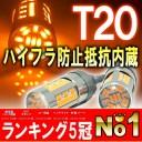 T20 LEDバルブ 105個搭載 ピンチ部違い シングル球 ノア/ヴォクシー80系 前期 後期 NOAH VOX ハイフラ防止抵抗内蔵 LEDウインカーバル..