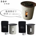 『ロロ 茶香炉 さのか』<美濃白川茶使用>[LOLO]【ちゃこうろ SALIU アロマポット インテリア 和雑貨 陶器 日本製 ギフト】