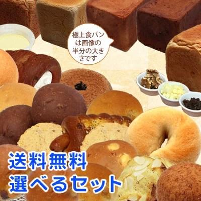【送料無料】 〔糖質制限パンスイーツ選べるお得なセット〕 4,980円 【BIK