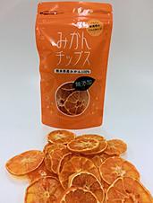 新感覚!みかんチップス(熊本県産)25gX4袋(送料込)