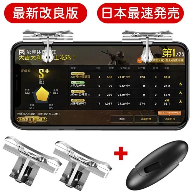 pubg コントローラー[最新改良版][日本最速発売]PUBG Mobile 荒野行動 コントローラー 押しボタン&グリップセット T20(送料無料)