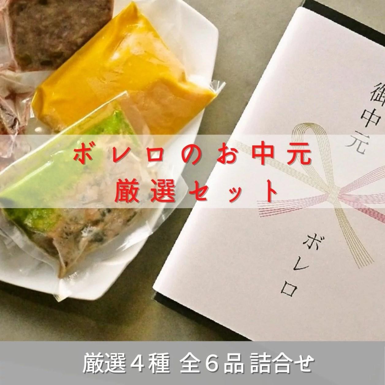 フレンチお中元 厳選セット2021@中目黒BistroBolero(フレンチ惣菜