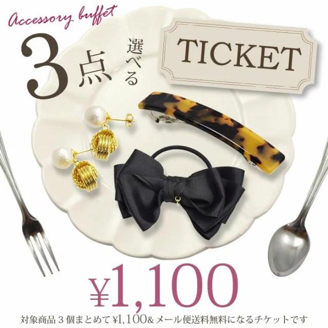 3つ選んで1,000円 アクセサリー ビュッフェ チケット 福袋 BLAZE ヘアアクセ 送料無料