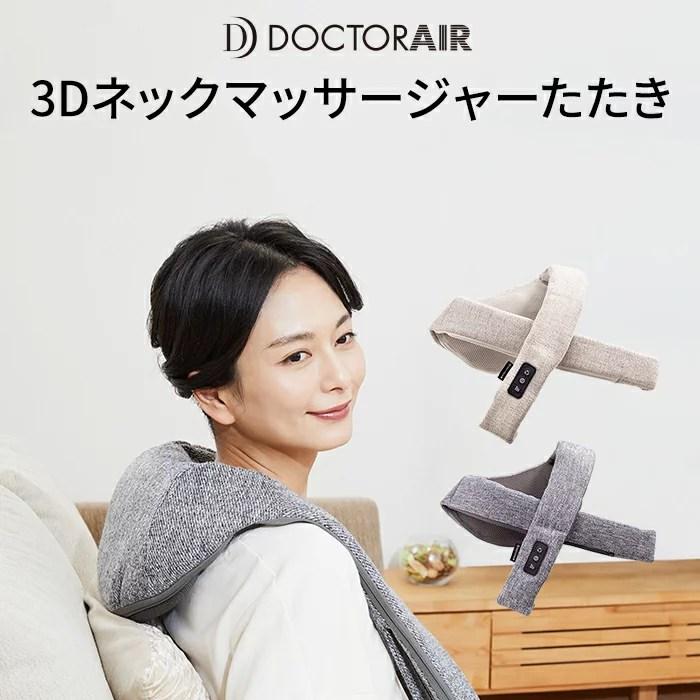 【10月25日 00:00〜23:59限定 店内全品ポイント 10倍!】ドクターエア 3Dネックマッ
