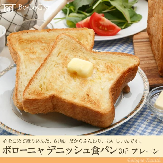 デニッシュ食パン 3斤サイズ プレーン|デニッシュパン ボロ