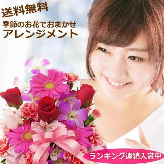 【楽天1位】誕生日プレゼント女性 送料無料 季節の花でおまかせアレンジメント 【楽ギフ_メッセ入力】