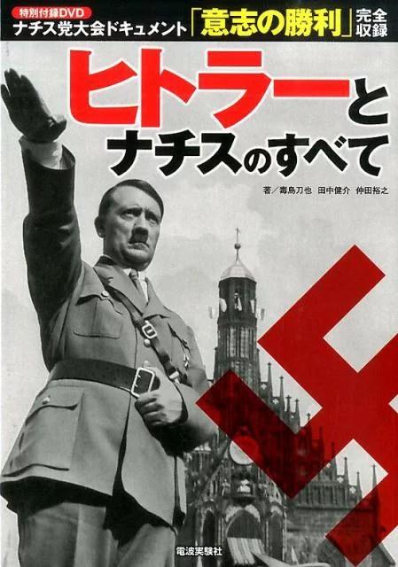 ヒトラーとナチスのすべて [ 毒島刀也 ] - 楽天ブックス