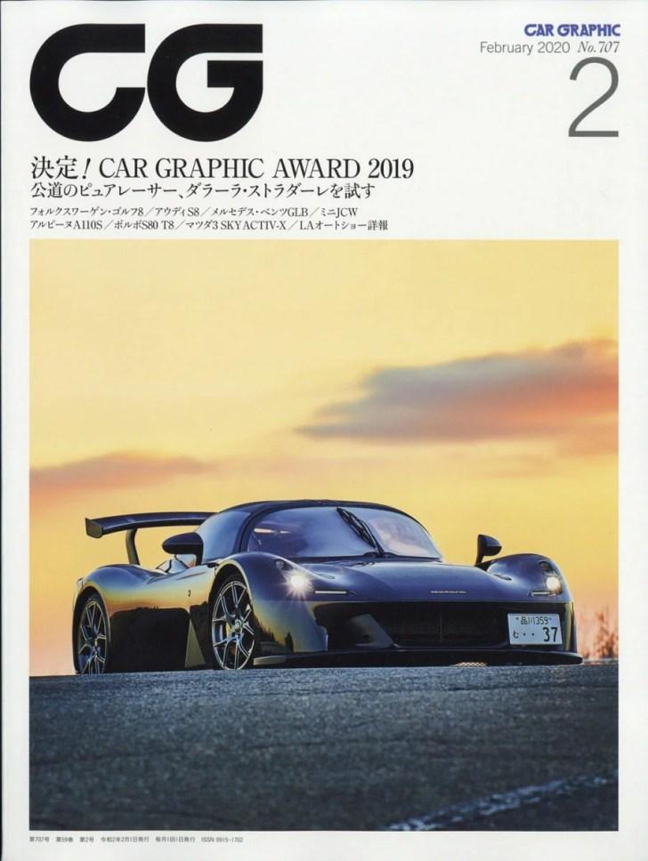 CG (カーグラフィック) 2020年 02月号 [雑誌]