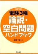 電験3種論説・空白問題ハンドブック 改訂2版 [ 石橋 千尋 ]