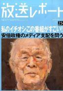 放送レポート(no.250(Septembe) [ メディア総合研究所 ]