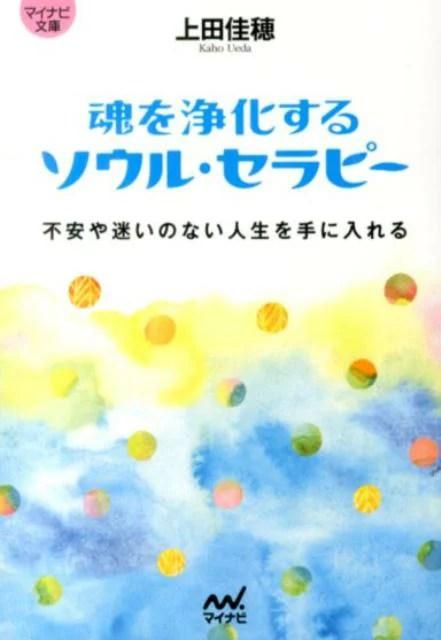 魂を浄化するソウル・セラピー [ 上田佳穂 ]