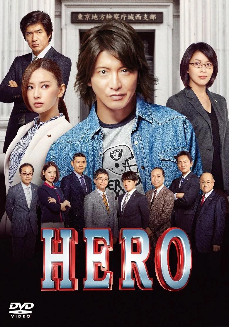 HERO DVD スタンダード・エディション(2015) [ 木村拓哉 ] - 楽天ブックス