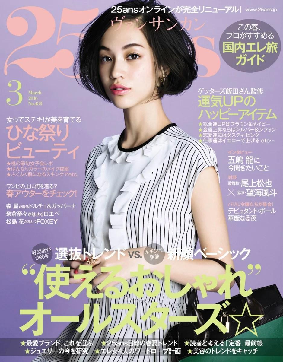 25ans (ヴァンサンカン) 2016年 03月号 [雑誌] - 楽天ブックス