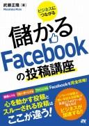 ビジネスにつながる儲かるFacebookの投稿講座 Facebook投稿完全攻略! [ 武藤正隆 ]