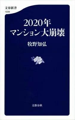 2020年マンション大崩壊 (文春新書) [ 牧野 知弘 ]
