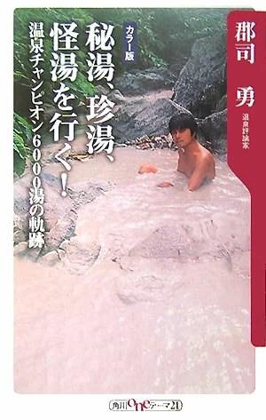 04710012 - 温泉トップページ