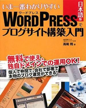 WordPress日本語版でブログサイト構築入門