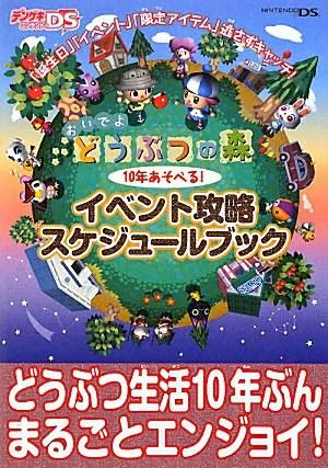 おいでよどうぶつの森10年あそべる!イベント攻略スケジュールブック Nintendo DS