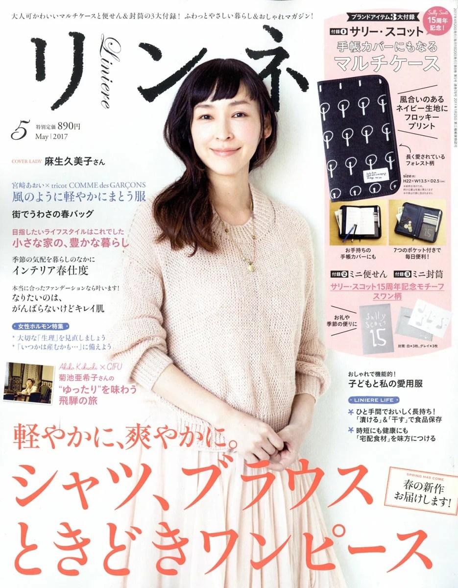 「リンネル 2017年 05月号 [雑誌]」を楽天で購入