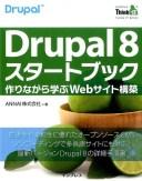Drupal 8スタートブック 作りながら学ぶWebサイト構築 (THINK IT BOOKS) [ ANNAI株式会社 ]