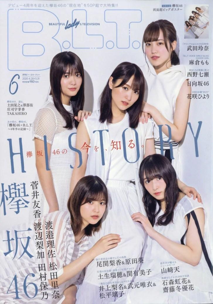 B.L.T.関東版 2020年 06月号 [雑誌]