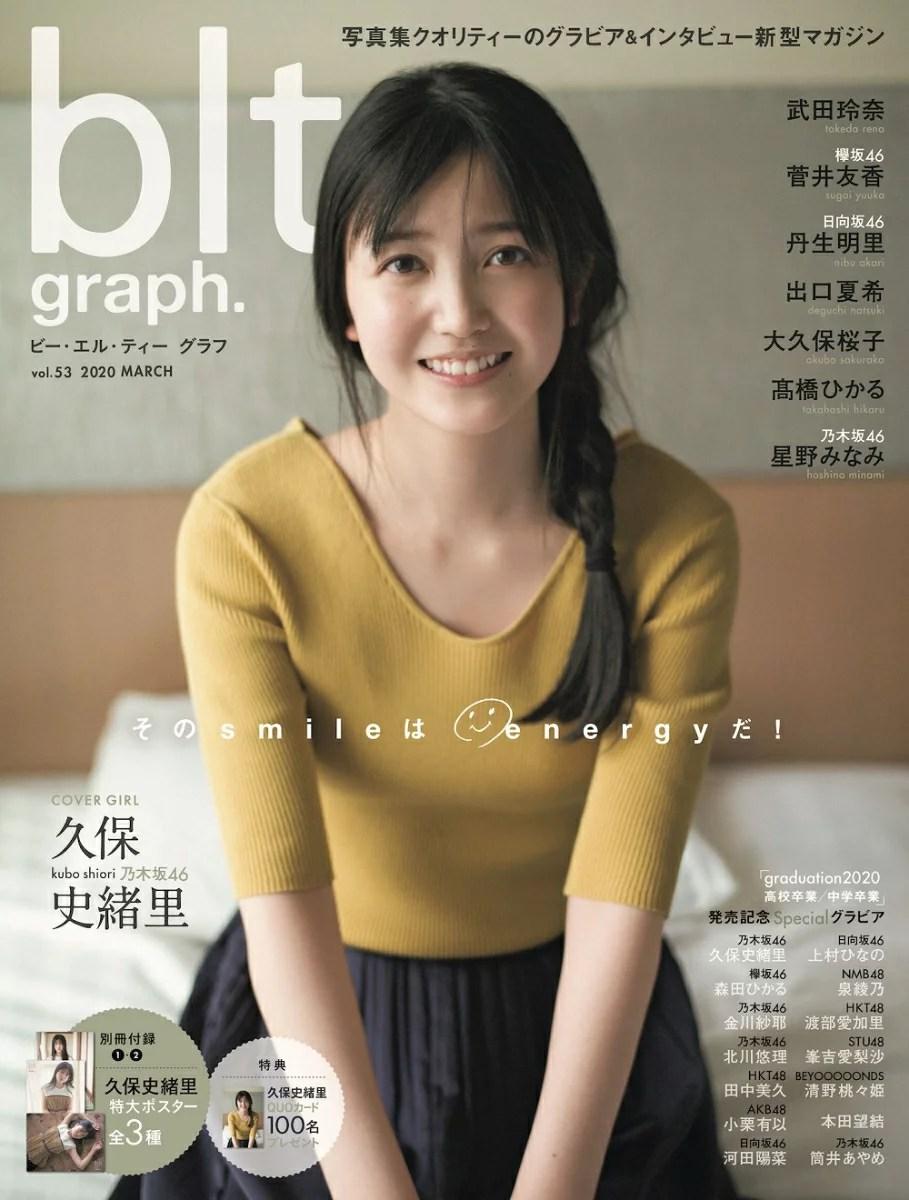 blt graph.(vol.53) そのsmileはenergyだ!乃木坂46久保史緒里 (B.L.T.MOOK)