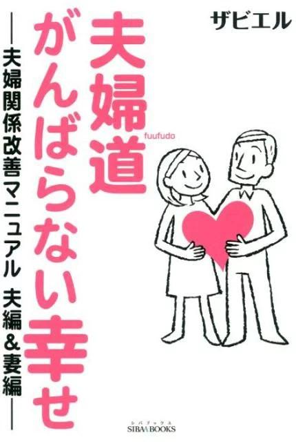 夫婦道がんばらない幸せ 夫婦関係改善マニュアル夫編&妻編 (SIBA BOOKS