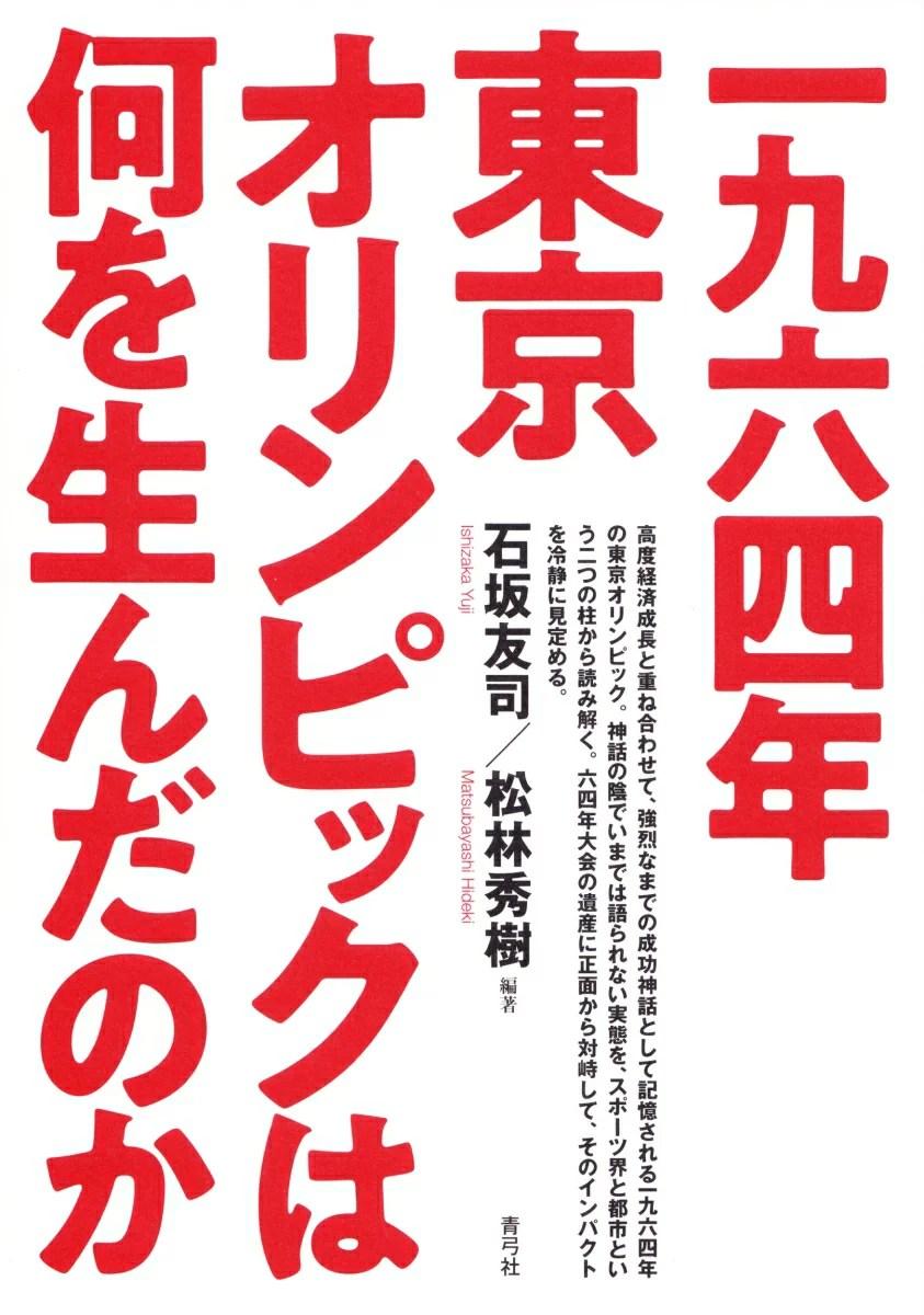 一九六四年東京オリンピックは何を生んだのか [ 石坂 友司