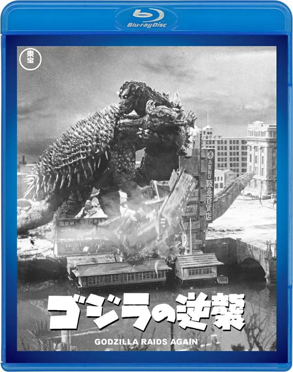 ゴジラの逆襲【Blu-ray】 [ 小泉博 ]