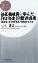 孫正義社長に学んだ「10倍速」目標達成術 〈新書版〉夢を「10倍速」で実現する方法 (PHPビジネス新書) [ 三木雄信 ]