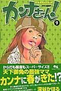 カンナさーん!(9) (クイーンズコミックス) [ 深谷かほる ] - 楽天ブックス