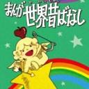 まんが世界昔ばなし DVD-BOX10 [HDリマスター版] [ 宮城まり子 ]