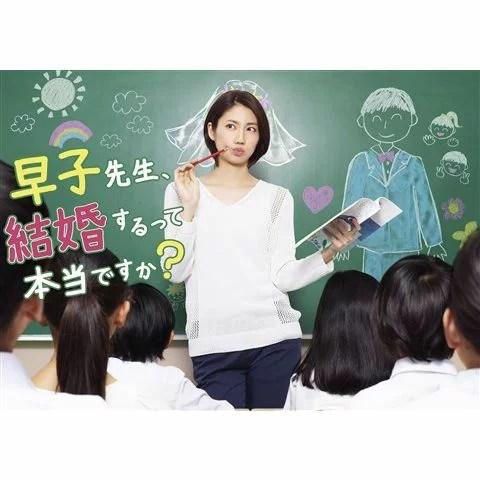 早子先生、結婚するって本当ですか? DVD-BOX [ 松下奈緒 ] - 楽天ブックス