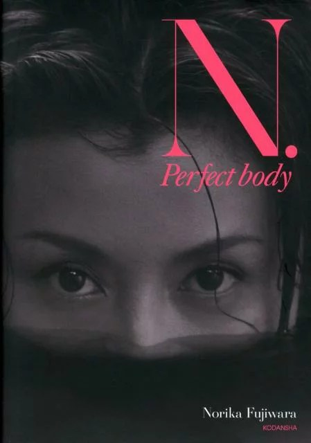 N.Perfect body [ 藤原紀香 ] - 楽天ブックス