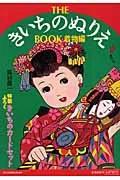 Theきいちのぬりえbook(着物編) [ 蔦谷喜一 ]