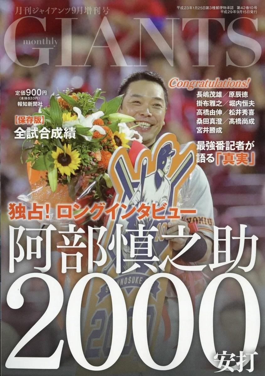 月刊 GIANTS増刊 おめでとう!阿部慎之助2000本安打達成 2017年 09月号 [雑誌]