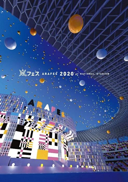 アラフェス 2020 at 国立競技場(通常盤 DVD) [ 嵐 ]