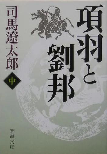項羽と劉邦 中 (新潮文庫 しー9-32 新潮文庫) [ 司馬 遼太郎 ]